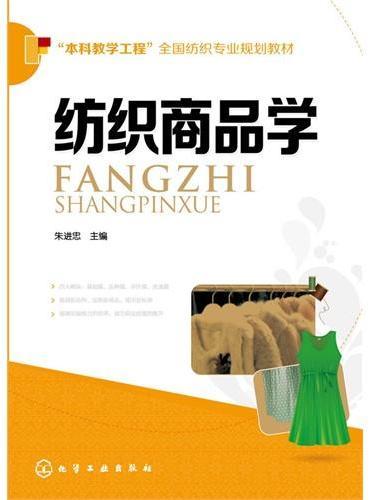 纺织商品学(朱进忠)