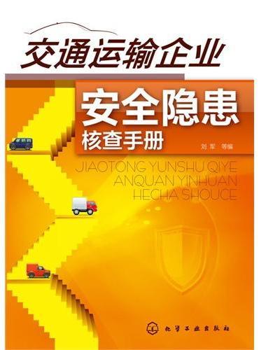 交通运输企业安全隐患核查手册