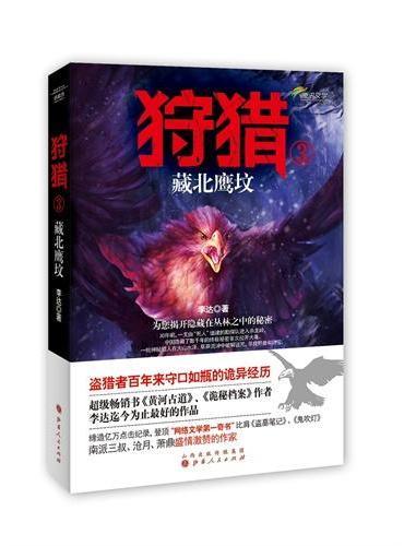 狩猎3:藏北鹰坟