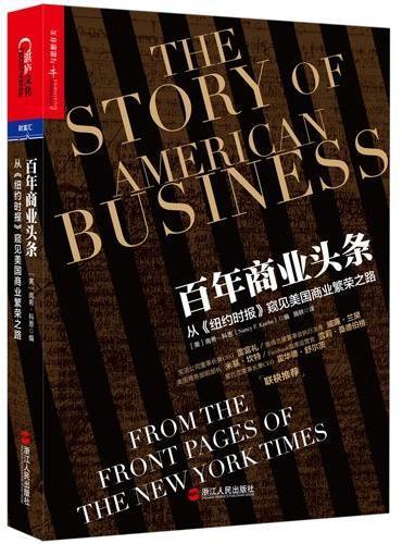 百年商业头条:从  窥见美国商业繁荣之路 (从《纽约时报》百年商业头条中一窥美国商业繁荣之路!)
