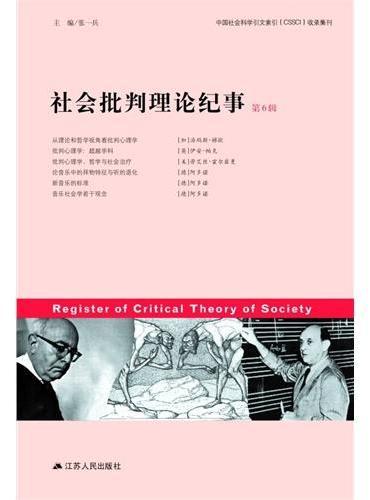 社会批判理论纪事(第6辑)