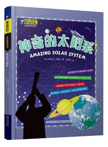 酷玩百科自然密码系列 神奇的太阳系