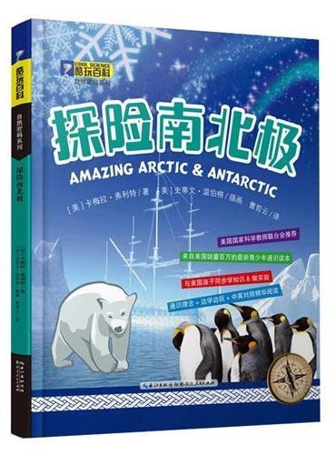 酷玩百科自然密码系列 探险南北极