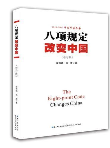 八项规定改变中国·修订版