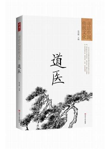寻访中国传统文化:道医