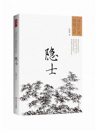 寻访中国传统文化:隐士