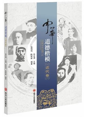 中华道德楷模(近代卷)