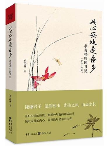 此心安处是吾乡:季羡林归国日记1946—1947