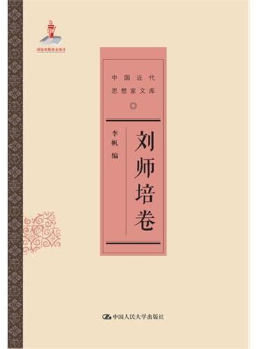 刘师培卷(中国近代思想家文库)