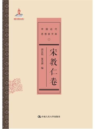 宋教仁卷(中国近代思想家文库)