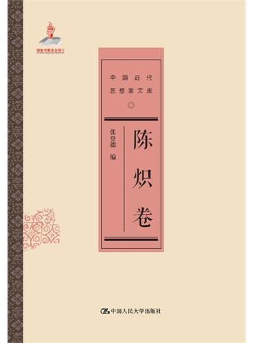 陈炽卷(中国近代思想家文库)