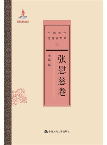 张慰慈卷(中国近代思想家文库)
