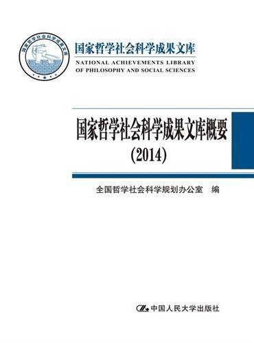 国家哲学社会科学成果文库概要(2014)(国家哲学社会科学成果文库)