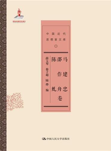 马建忠 邵作舟 陈虬卷(中国近代思想家文库)