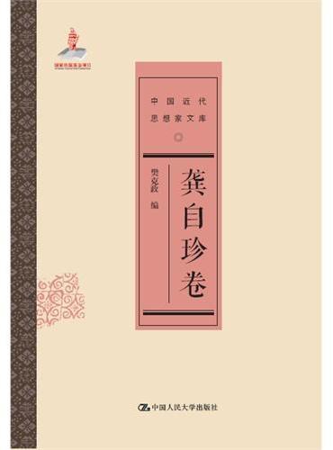 龚自珍卷(中国近代思想家文库)