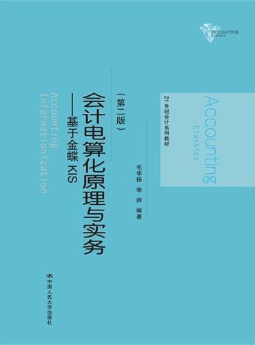 会计电算化原理与实务:基于金蝶KIS(第二版)(21世纪会计系列教材)