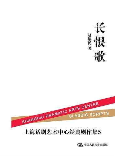 长恨歌(上海话剧艺术中心经典剧作集5)