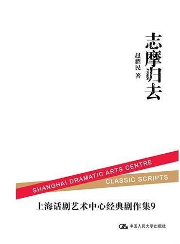 志摩归去(上海话剧艺术中心经典剧作集9)