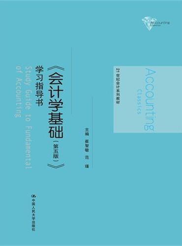 《会计学基础(第五版)》学习指导书(21世纪会计系列教材)