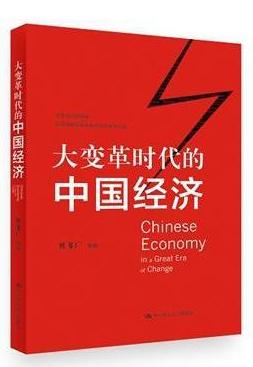 大变革时代的中国经济