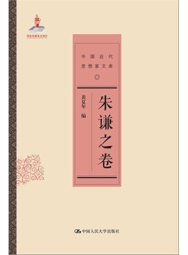 朱谦之卷(中国近代思想家文库)