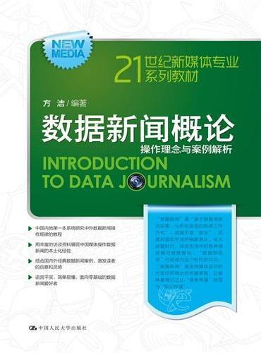 数据新闻概论:操作理念与案例解析(21世纪新媒体专业系列教材)
