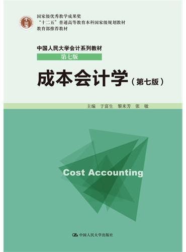成本会计学(第七版)(中国人民大学会计系列教材·第七版)