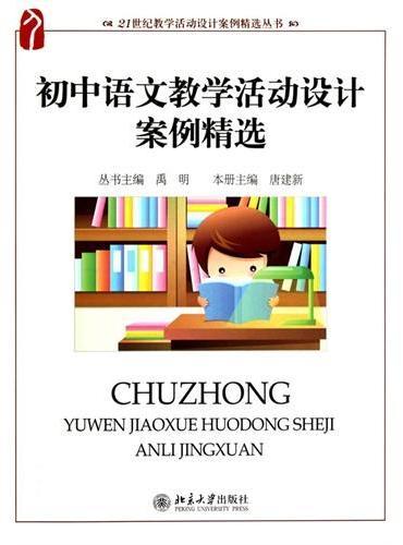 初中语文教学活动设计案例精选