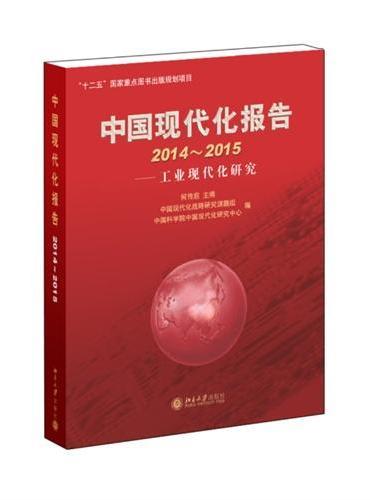 中国现代化报告2014~2015——工业现代化研究
