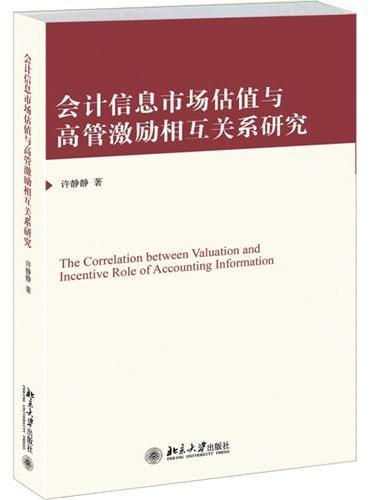 会计信息市场估值与高管激励相互关系研究