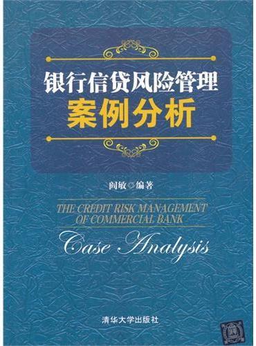 银行信贷风险管理案例分析