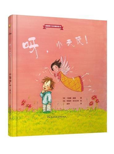 德国狮子出版社典藏级童书系列:呀,小天使!
