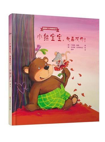 德国狮子出版社典藏级童书系列:小熊宝宝,我喜欢你!