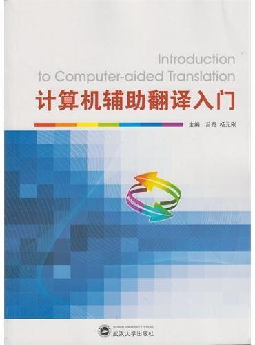 计算机辅助翻译入门