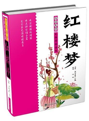 白话美绘无障碍阅读版 红楼梦(精装)