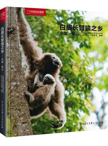 中国国家地理-白眉长臂猿之乡——中国·保山