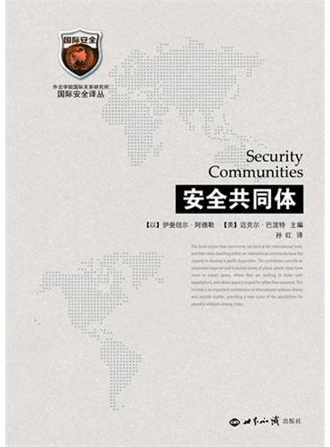 安全共同体