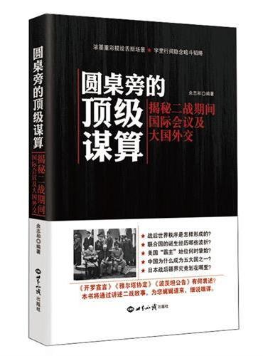 圆桌旁的顶级谋算:揭秘二战期间国际会议及大国外交