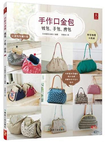 手作口金包:钱包、手包、挎包