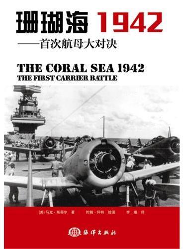 珊瑚海1942——首次航母大对决