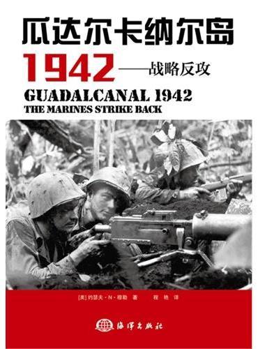 关岛1941和1944——失而复得