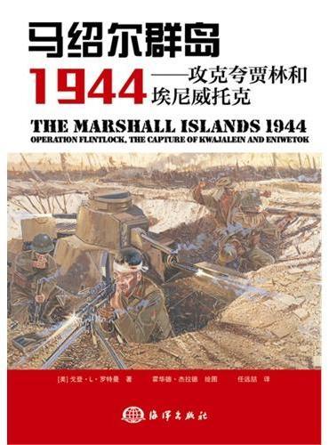 马绍尔群岛1944——攻克夸贾林和埃尼威托克