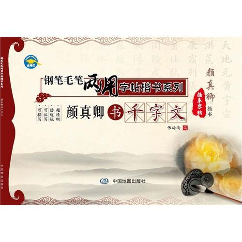 钢笔毛笔两用字帖楷书系列·颜真卿书千字文(著名书法家张海清编写)