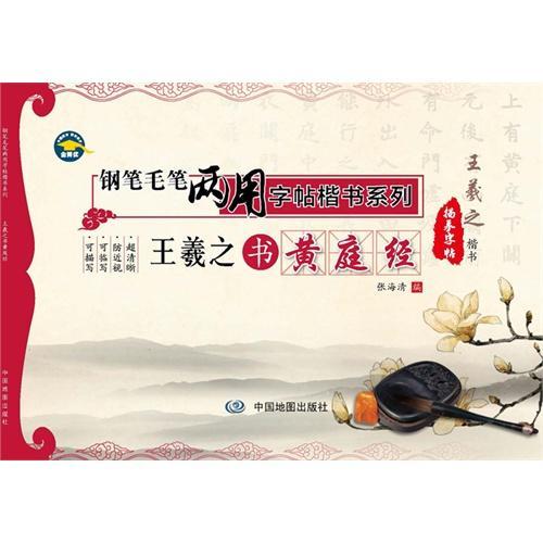 钢笔毛笔两用字帖楷书系列·王羲之书黄庭经(著名书法家张海清编写)