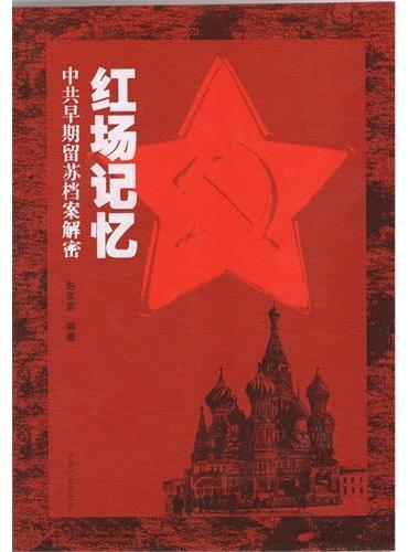 红场记忆:中共早期流苏档案解密