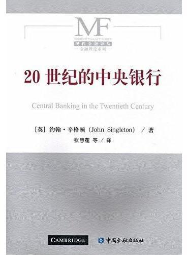20世纪的中央银行