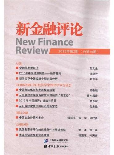 新金融评论(2015年第2期总第16期)