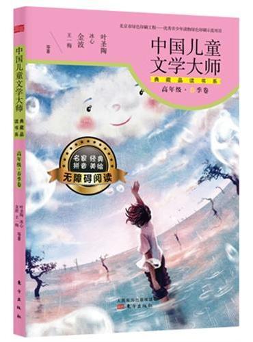 中国儿童文学大师典藏品读书系(高年级春季卷)