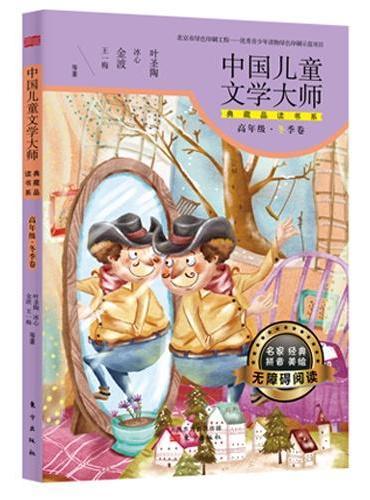 中国儿童文学大师典藏品读书系(高年级冬季卷)