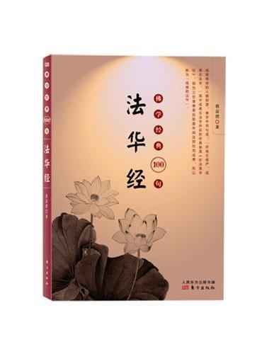 《佛学经典100句:法华经》